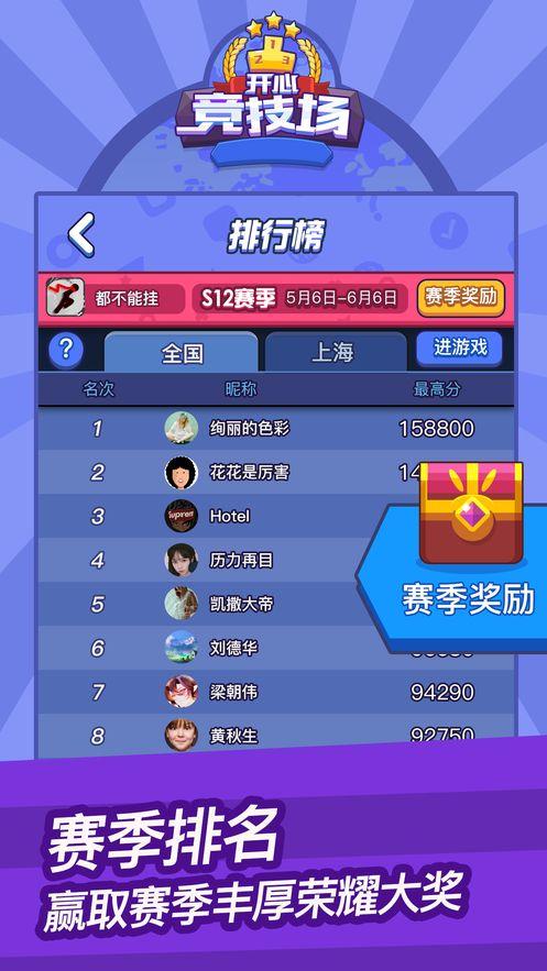 开心竞技场游戏app下载图片4