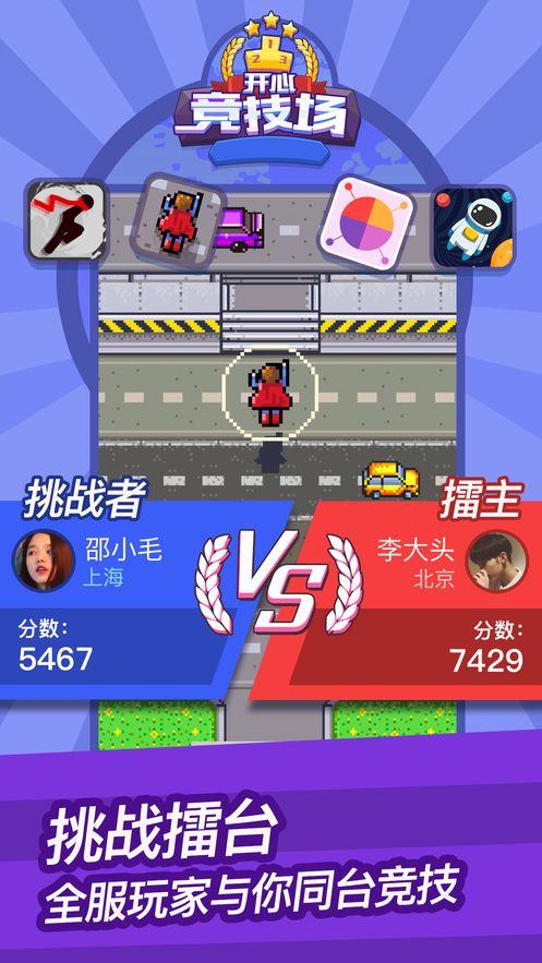 开心竞技场游戏app下载图片3