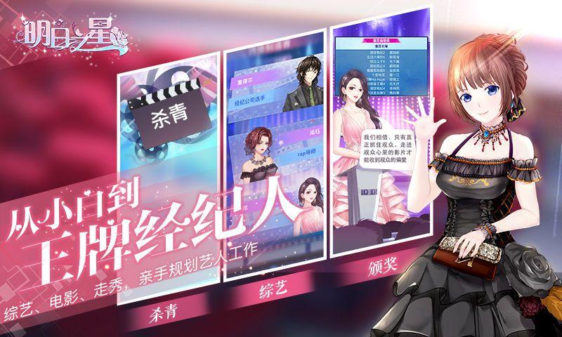 明日之星游戏官方网站下载正式版图片4