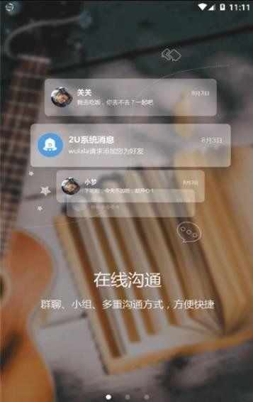 中国的2U微信2Uchat下载图片2