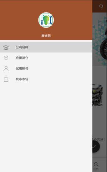 摩修配APP官网下载地址图片3