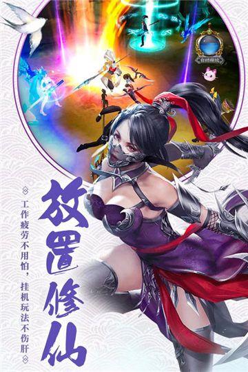 仙域侠缘手游官方网站下载图片2