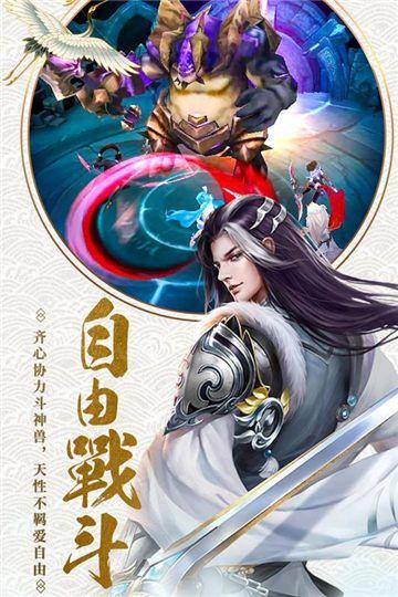 仙域侠缘手游官方网站下载图片1