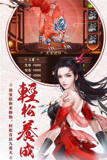 仙域侠缘手游官方网站下载图片3