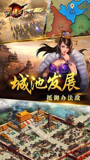 仙域侠缘手游官方网站下载图7: