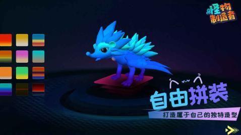 怪物工程师3手游官方网站下载正式版图片3