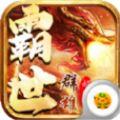 霸世群雄国战手游官网最新版下载 v5.0.2