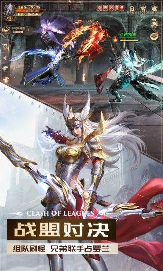 奇迹mu重生之精灵王游戏官方网站下载正式版图片4