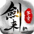 剑来苍穹游戏官方网站下载正式版 V1.0.8