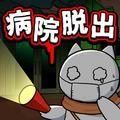 白猫与废弃医院中文版