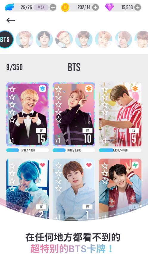 BTS WORLD官网图1