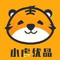 小虎优品app
