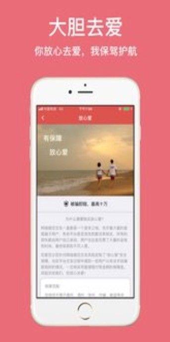 恋爱百分百社交软件官方版下载图片3