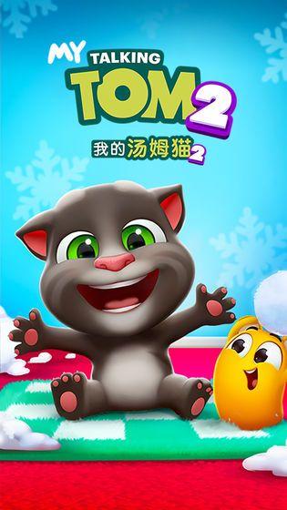 我的汤姆猫2安卓免费内购修改版下载图片2