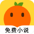 桔子小说APP