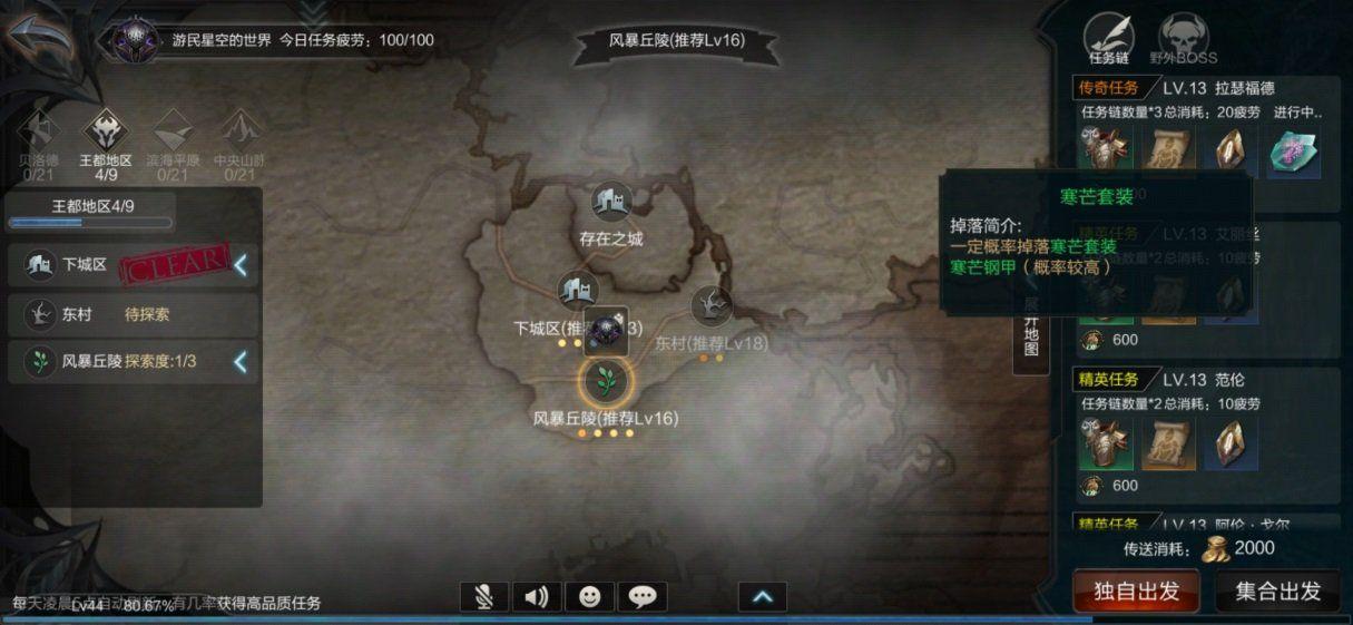 拉结尔评测:质量上乘的国创暗黑ARPG手游图片12