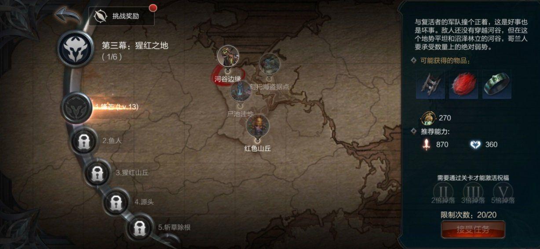 拉结尔评测:质量上乘的国创暗黑ARPG手游图片3