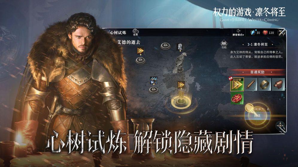 腾讯权力的游戏凛冬将至手游官网版下载正式版图3: