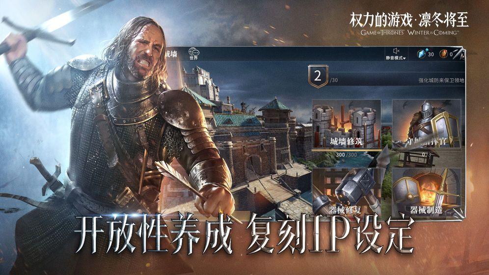 腾讯权力的游戏凛冬将至手游官网版下载正式版图4: