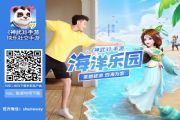 """《神武3》暑期活动来袭!""""海洋乐园""""携五大活动正式上线[多图]"""