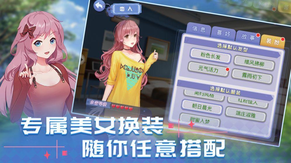 消然心动游戏ios官方网站下载图片3