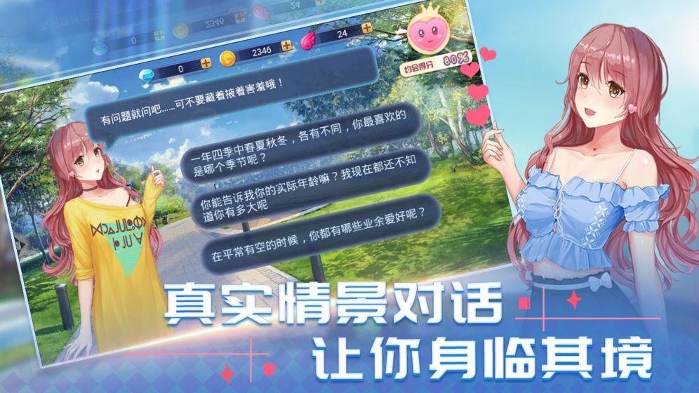 消然心动游戏ios官方网站下载图片4