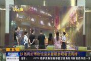 国宝守护进行时!《梦幻西游》手游×陕西历史博物馆合作获央视报道[多图]