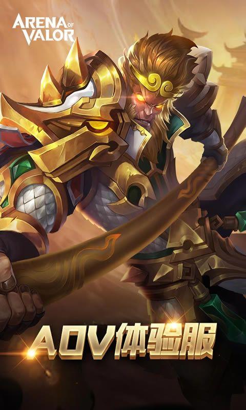 传说对决中文1.25官网版手游最新版下载(Strike of Kings)图2: