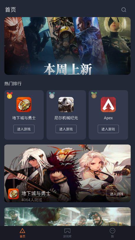 菜鸡游戏2019免排队无限时间破解版下载图片4