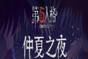 Black Jack新玩法8月15日上線!第五人格仲夏之夜—暑假排期日歷曝光[多圖]