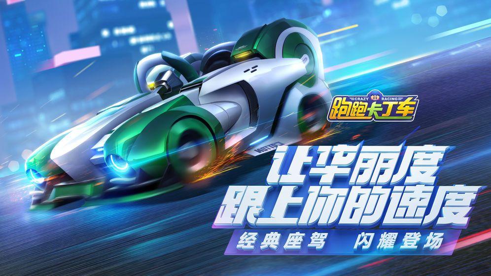 跑跑卡丁车手游腾讯游戏官方网站下载正式版图9: