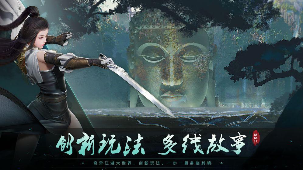 风之武林游戏官方网站下载正式版图片3