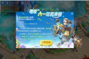 《神之物语》六一活动上线 全新五星骑士魔法机械师登场[多图]
