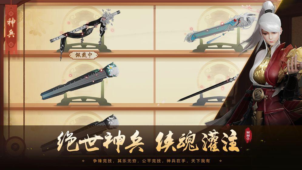 风之武林游戏官方网站下载正式版图片1