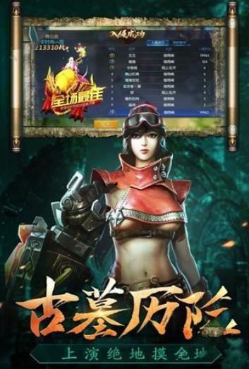 茅山驱魔人手游官方网站下载安卓版图片2