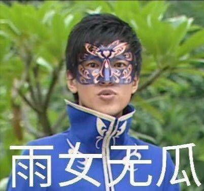 游乐王子表情包雨女无瓜GIF无水印下载图片3