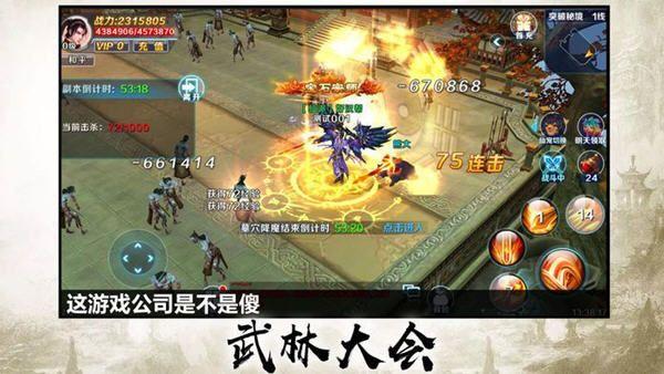 凌天剑神BT游戏公益服变态版下载图片2