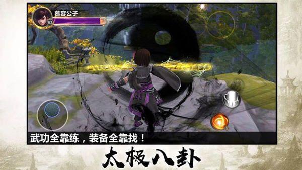 凌天剑神BT游戏公益服变态版下载图片4