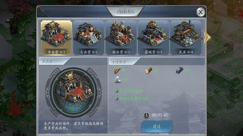 傲视三国志手游官方网站下载安卓版图片1