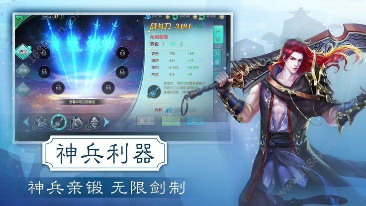 问剑仙侠手游ios官网版下载图片4