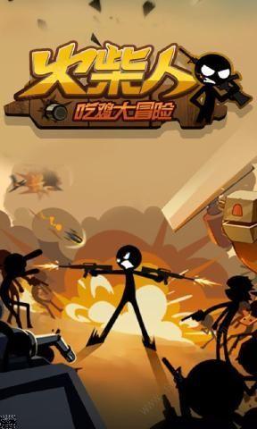 火柴人吃鸡大冒险游戏官方网站下载正式版图片1