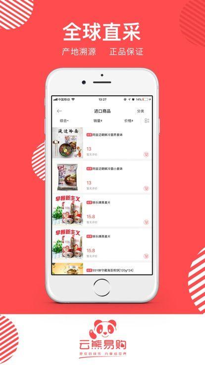 云熊易购app官方手机版下载安装图片3