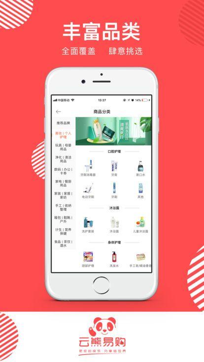 云熊易购app官方手机版下载安装图片1