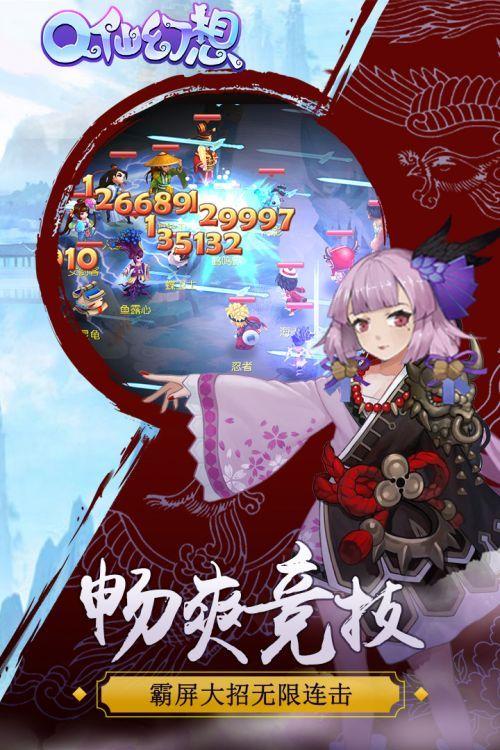 Q仙幻想官网版ios苹果正式版下载图片1