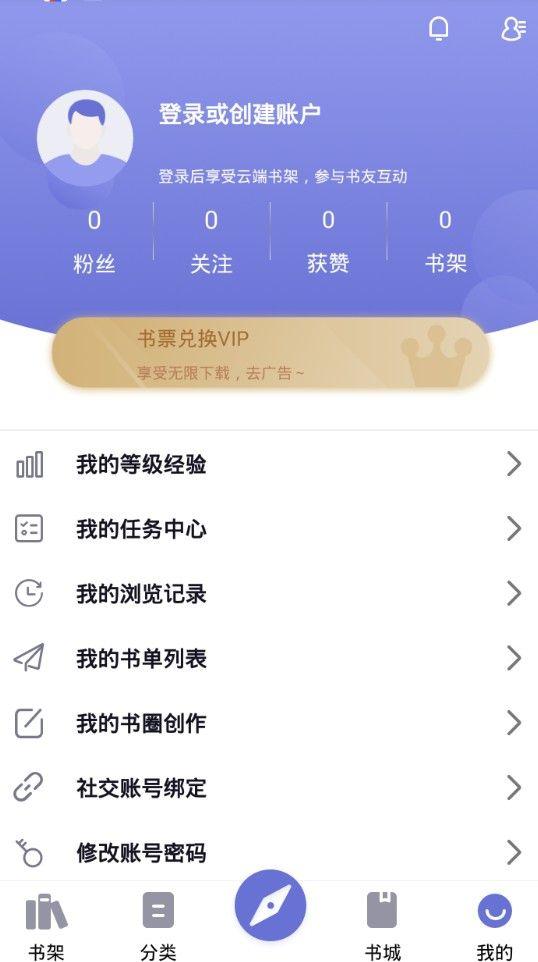小白追书app官方手机版下载图片2