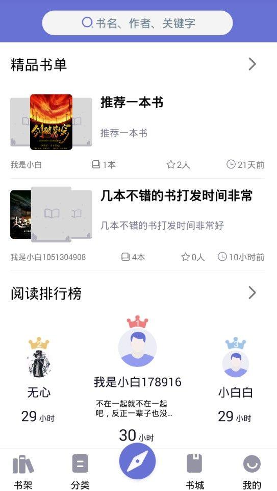 小白追书app官方手机版下载图片4