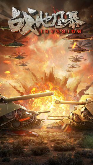 战地风暴手游安卓官方最新版下载图片2