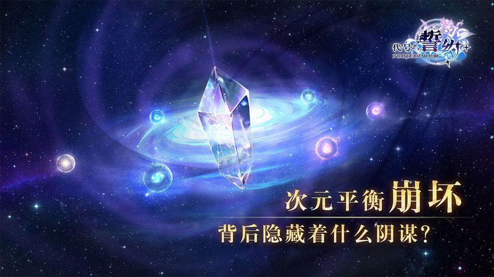 代号誓约手游官方网站下载安卓版图片1