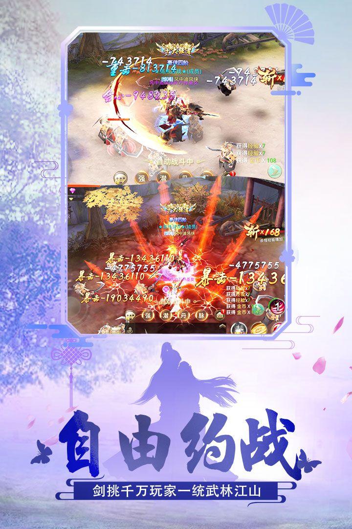 九天逍遥志手游官方网站下载安卓版图片1