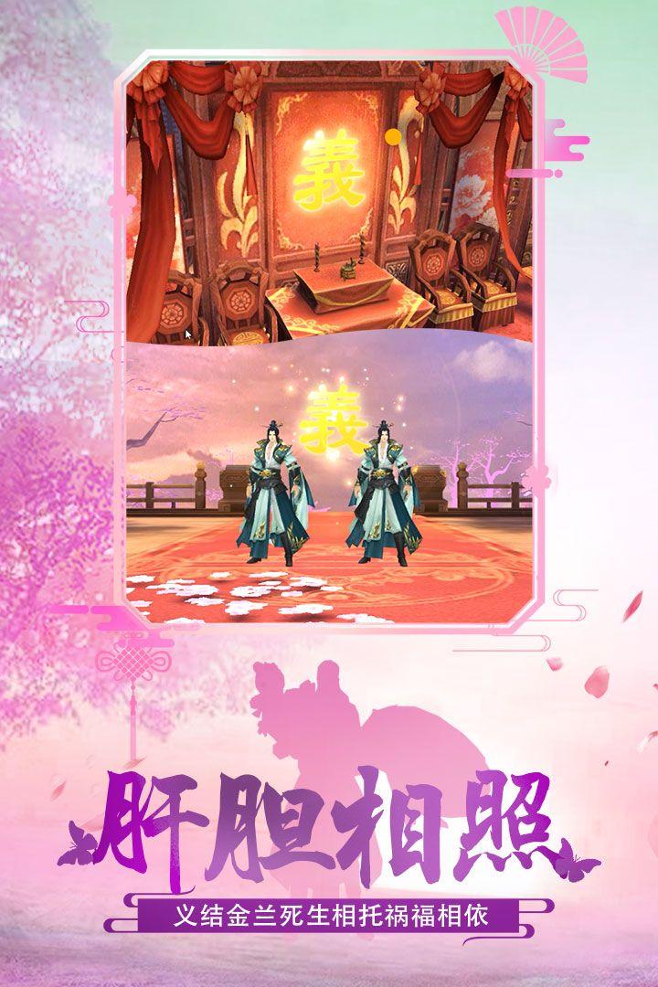九天逍遥志手游官方网站下载安卓版图片3